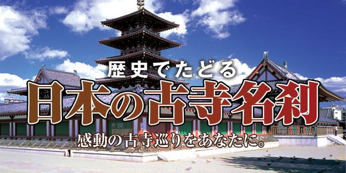 日本の古寺名刹 DVD全12巻