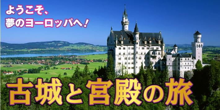 「古城と宮殿の旅」 DVD全8巻