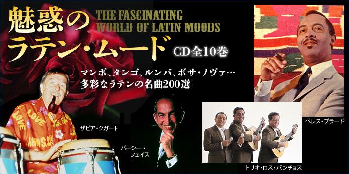 ラテン音楽CD集