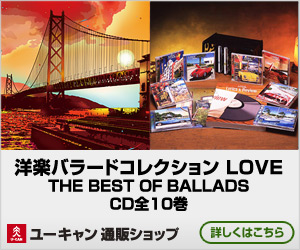 洋楽バラードコレクション LOVE-THE BEST OF BALLADS CD全10巻