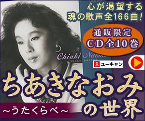ちあきなおみの世界 CD全10巻
