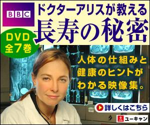 BBC ドクターアリスが教える 長寿の秘密 DVD全7巻
