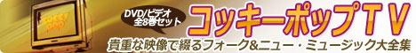 コッキーポップTV DVD全8巻