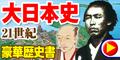 21世紀大日本史