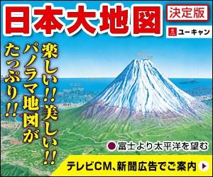 日本大地図 全3巻
