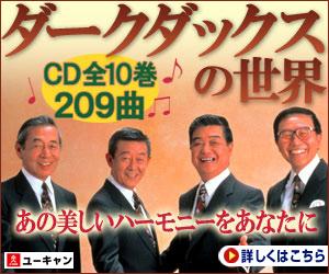 ダークダックスの世界 絆 CD全10巻