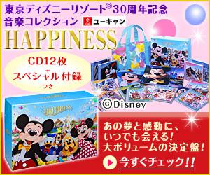 東京ディズニーリゾート(R)30周年記念 音楽コレクション「ハピネス」 CD全12巻