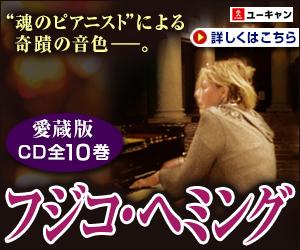 フジコ ヘミングの世界 CD全10巻