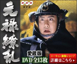 大河ドラマ 元禄繚乱 DVD全13枚