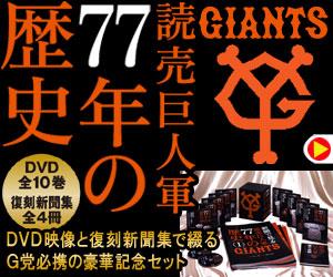 読売巨人軍77年の歴史 DVD