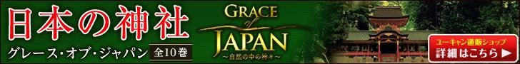 グレース・オブ・ジャパン DVD全10巻