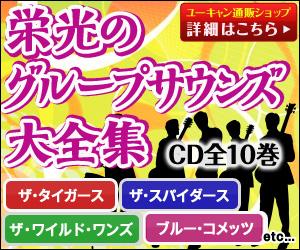 栄光のグループサウンズ大全集 CD全10巻