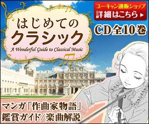 はじめてのクラシック CD全10巻