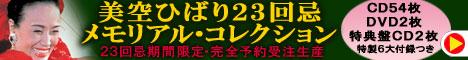 美空ひばり23回忌メモリアル・コレクション