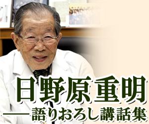 日野原重明講話集 CD全12巻