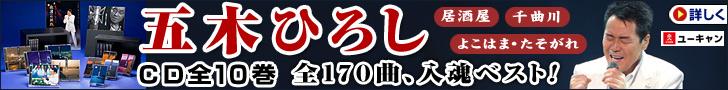 五木ひろしの世界 CD全10巻