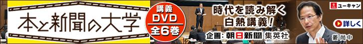 本と新聞の大学 DVD全6巻