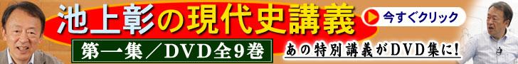 池上彰の現代史講義・第一集 DVD全9巻