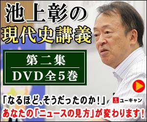 池上彰の現代史講義・第二集 DVD全5巻