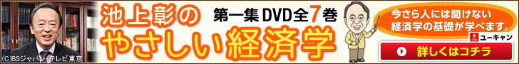 池上彰のやさしい経済学 第一集DVD全7巻 明日がわかる基礎講座
