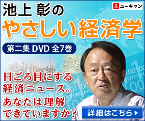 池上彰のやさしい経済学 第二集 DVD全7巻