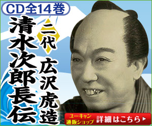 二代広沢虎造 清水次郎長伝 CD全14巻