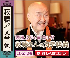 寂聴文学塾 CD全12巻