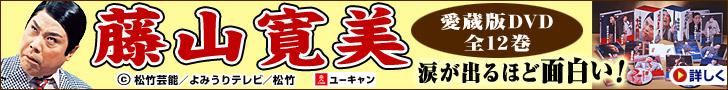 藤山寛美十八番箱 DVD全12巻