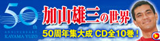 加山雄三の世界CD全10巻