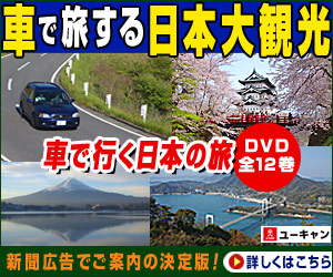 車で行く日本の旅 DVD全12巻+ロードマップ3冊