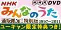みんなのうた 1997〜2011 DVD全5枚
