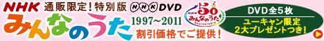 みんなのうた 1997~2011 DVD全5枚