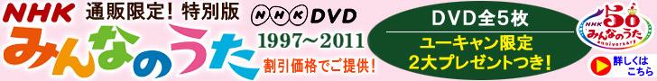 特別版 NHKDVD みんなのうた 1997~2011 DVD全5枚