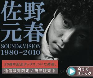 佐野元春スペシャルボックス CD5枚+DVD5枚+BOOK5冊+別冊音楽詩集