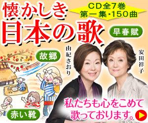 懐かしき日本の歌