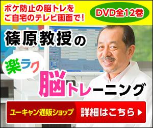 篠原教授の 楽ラク脳トレーニング DVD全12巻