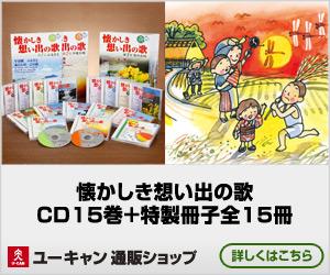 懐かしき想い出の歌 創刊号 CD+特製冊子