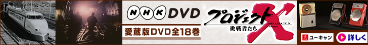 NHKDVD プロジェクトX 挑戦者たち 全18巻