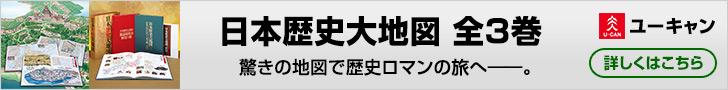 日本歴史大地図 全3巻