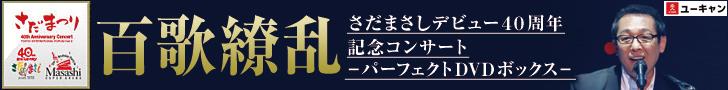 さだまさしデビュー40周年記念コンサート -パーフェクトDVDボックス- 百歌繚乱