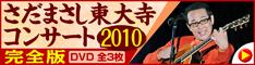 さだまさし東大寺コンサート DVD