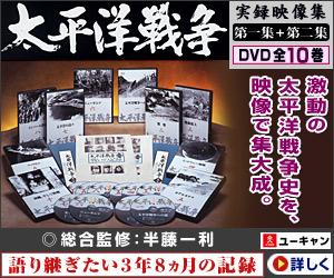 太平洋戦争・第一集 DVD全5巻