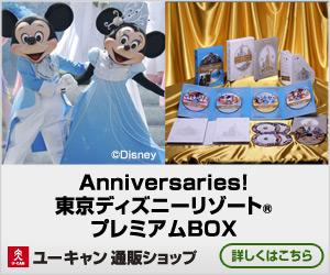 東京ディズニーリゾート(R)プレミアムBOX 全9巻【DVD】