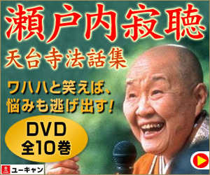 瀬戸内寂聴・天台寺法話集 DVD全10巻