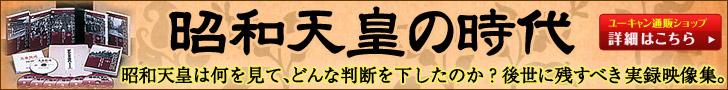 ユーキャン通販ショップ昭和天皇の時代 DVD全6巻