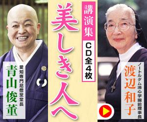 美しき人へ 渡辺和子・青山俊董講演集 CD全4枚