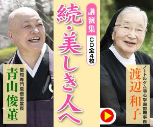 続・美しき人へ 渡辺和子・青山俊董講演集 CD全4枚