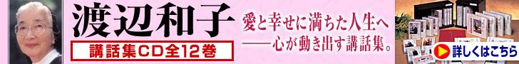 渡辺和子講話集 CD全12巻