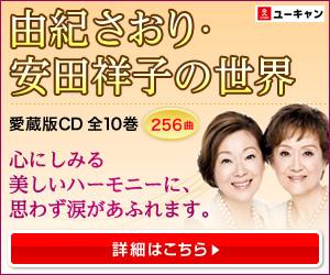由紀さおり・安田祥子の世界 CD全10巻