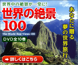 世界の絶景100全集